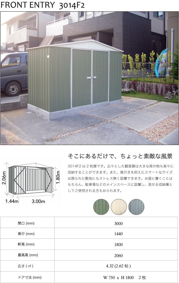 ユーロ物置フロントエントリー3014F2の施工組立ては静岡県藤枝市のシンプルオフィスまで