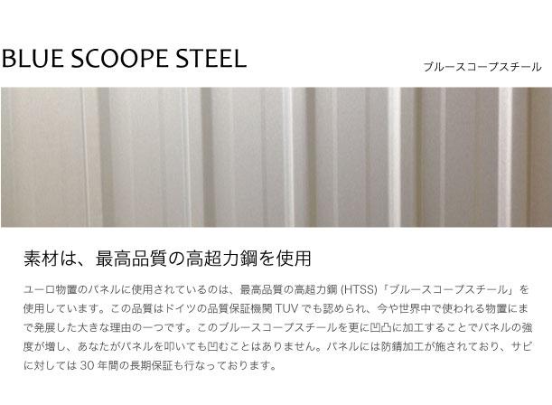 サビに強い最高品質の超高力鋼ブルースコープスチールを使用、お問い合わせは静岡県藤枝市のシンプルオフィスまで