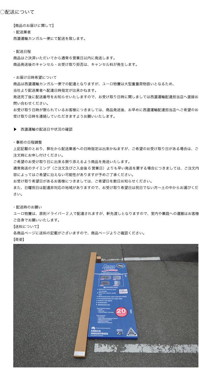 ユーロ物置の配送については静岡県藤枝市のシンプルオフィスにお問い合わせください。